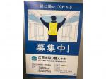 株式会社メトロアドエージェンシー(永田町)