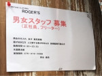 ROGER'S(ロジャース) 京都