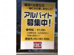 赤い鳥 JR名駅店