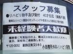 小田整形外科リハビリ医院
