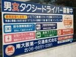 南大阪第一交通株式会社