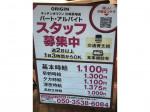 キッチンオリジン 川崎貝塚店