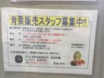 F.V.ネット 吉祥寺店