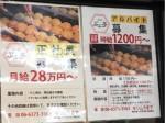 明石焼 ぶぶ亭 阪急三番街店