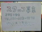 カットT/B 西亀有店