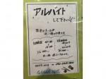 京野菜 de フレンチ&イタリアン GREEN SPOT(グリーン スポット)