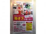 ほっかほっか亭 高木東町店