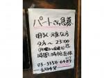 魚串 魚然 新宿店
