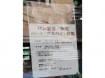 Boulangerie Takagi( ブランジェリータカギ)