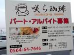 咲ら珈琲 岡崎井田店