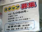 文字の店 梅田店