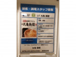 丸亀製麺 天王洲アイル店