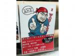 石庵 江坂店