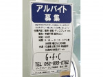 GFC(ギャルフィットクラブ) アピタ鳴海店