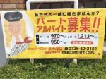 ジョリーパスタ 泉大津店