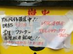 備長炭火ホルモン焼 しちりん 本八幡南口駅前店