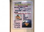 京樽 高円寺店