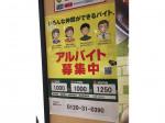 松乃家 大阪駅前第3ビル店