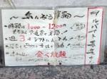 九州熱中屋 溝の口LIVE