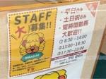 平惣 徳島店