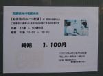 ニコニコキッチン 江戸川北店