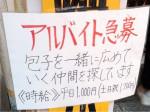 台湾の焼き包子 包包亭(パオパオテイ)