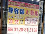 理容cut-A(カットエー) 西京極店