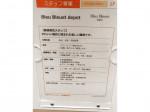 Bleu Bleuet depot 三井アウトレットパーク多摩南大沢店