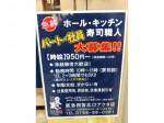 魚の巣 阪急西宮北口アクタ店