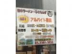 熊本ラーメン ひごもんず 西荻窪店