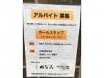 めなみ 中島町店