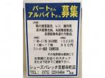 シューズパレッタ 京都寺町店