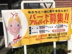ジョリーパスタ 上和田店