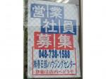 (株)春日部ハウジングセンター