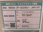 RNA MEDIA(アールエヌエー メディア) 静岡PARCO店