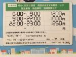 ファミリーマート OOTEMORI店