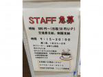 T&M COFFEE(ティー&エム コーヒー) フレンテ西宮店