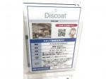 Discoat(ディスコート) イオンモール熱田店