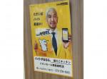 銀だこ イオンモール堺鉄炮町店
