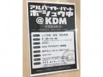 KDM(ケーディーエム) プライムツリー赤池店