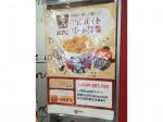 ケンタッキーフライドチキン イオンモール堺鉄砲町店