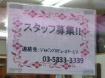 カットファクトリー 新小岩店