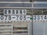セブン-イレブン 神戸垂水福田2丁目店