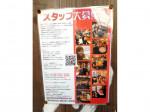 I Love Gyoza アキバの竜王 秋葉原総本店