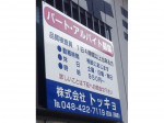株式会社トッキョ 浦和工場