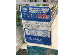 ファミリーマート名鉄金山駅改札内店