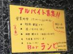 Bar ランピ