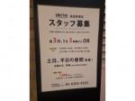 【ロースター 高田馬場店】でカフェスタッフ募集中!