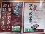 ダンダダン酒場 笹塚店で居酒屋スタッフ募集中!