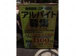 備長扇屋 江戸川橋店でアルバイト募集中!